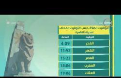 8 الصبح - اسعار الخضروات والذهب ومواعيد القطارات بتاريخ  11-9-2019
