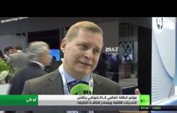 أبو ظبي يحتضن مؤتمر الطاقة العالمي.. بمشاركة روسية