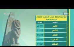 8 الصبح - اسعار الخضروات والذهب ومواعيد القطارات بتاريخ  12-9-2019