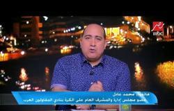 المشرف على الكرة بالمقاولون: عماد النحاس لا يقل عن إيهاب جلال ويستحق قيادة المنتخب كرجل أول.