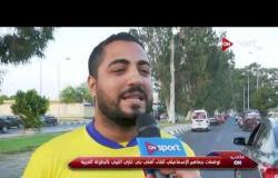توقعات جماهير الإسماعيلي للقاء أهلي بني غازي الليبي بالبطولة العربية
