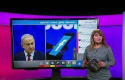 فيسبوك يعاقب نتانياهو بسبب منشور تحريضي ضد العرب