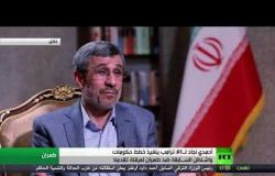 أحمدي نجاد لـ آرتي: ترامب ينفذ خطط حكومات واشنطن السـابقة ضد طهران لعرقلة تقدمنا