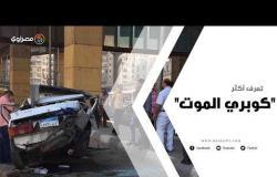 """""""كوبري الموت"""".. شبح يطارد أهالي محور صفط اللبن"""
