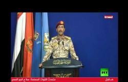 المتحدث باسم الحوثيين يكشف تفاصيل استهداف معملين لأرامكو بالطائرات المسيرة