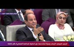 تغطية خاصة - الرئيس السيسي: الإرهاب وسيلة تستخدمها الدول لتحقيق اهدافها العسكرية باقل تكلفة