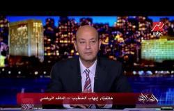 الناقد الرياضي إيهاب الخطيب: إيهاب جلال اقترب بشدة من تولي منصب المدير الفني لمنتخب مصر