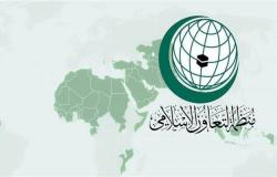 اجتماع استثنائي لمنظمة التعاون الإسلامي بالسعودية.. اليوم