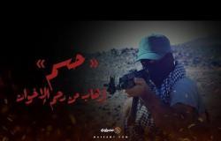حسم.. إرهاب من رحم الإخوان