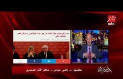 #الحكاية   دكتور زاهي حواس يراهن عمرو أديب على الهواء: الأهلي سيفوز بالسوبر