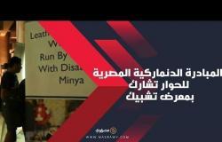 المبادرة الدنماركية المصرية للحوار تشارك بمعرض تشبيك