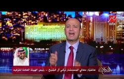 تعليق معالي المستشار تركي آل الشيخ على دخول عمرو أديب فى مسابقة نادي  ألميريا الإسباني
