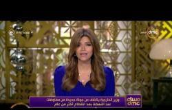 مساء dmc - وزير الخارجية يكشف عن جولة جديدة من مفاوضات سد النهضة بعد انقطاع أكثر من عام
