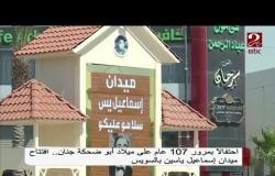 """سلامو عليكو"" شعار ميدان إسماعيل ياسين بالسويس احتفالاً بمرور 107 عام على ميلاده"