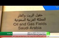 تداعيات استهداف أرامكو على العراق واستقرار أسعار النفط ووضع المنطقة الأمني