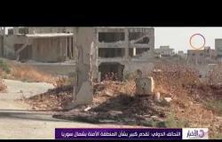 الأخبار - التحالف الدولي: تقدم كبير بشأن المنطقة الآمنة بشمال سوريا
