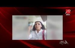 #الحكاية| من تركيا.. فتاة سجنت 3 سنوات (آداب) وهاربة من قضية قتل تهاجم الدولة المصرية ومؤسساتها