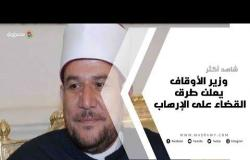 وزير الأوقاف يعلن طرق القضاء على الإرهاب والتطرف