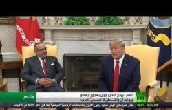 ترامب يرجح ضلوع إيران بهجوم أرامكو