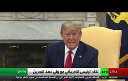شاهد.. ترامب يستقبل ولي العهد البحرين