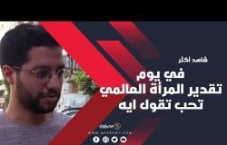 """رسائل الشارع المصري الي المرأة في يوم """"تقديرها العالمي"""""""