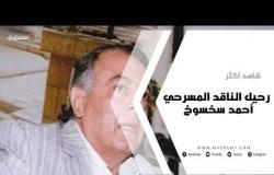 رحيل الناقد المسرحي أحمد سخسوخ