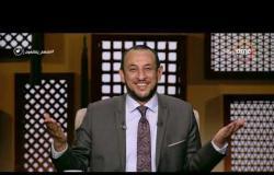 """لعلهم يفقهون - حلقة """"ثم جئت على قدر يا موسى"""" مع (رمضان عبد المعز) - 18/9/2019"""