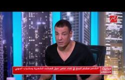 #حديث_المساء| هشام الجخ يمازح ياسمين عز على الهواء