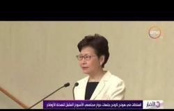 الأخبار - السلطات في هونج كونج: جلسات حوار مجتمعي الأسبوع المقبل لتهدئة الأوضاع