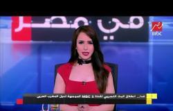 #الجمعة_في_مصر| غداً.. انطلاق البث التجريبي لقناة MBC 5 الموجهة لدول المغرب العربي