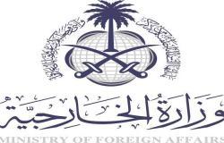 السعودية تُدين وتستنكر التفجير الذي استهدف حافلة ركاب بمحافظة كربلاء