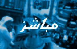 إعلان من شركة السوق المالية السعودية (تداول) بشأن تعليق تداول سهم شركة اللجين