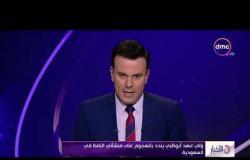 الأخبار - ولي عهد أبوظبي يندد بالهجوم علي منشأتي النفط في السعودية