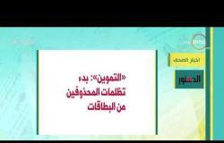 8 الصبح - آخر أخبار الصحف المصرية بتاريخ 20-9-2019