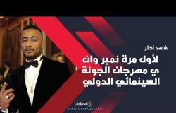 لأول مرة محمد رمضان ومينا مسعود في مهرجان الجونة السينمائي الدولي