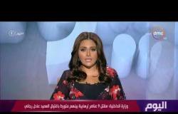 اليوم - وزارة الداخلية: مقتل 9 عناصر إرهابية بينهم متورط باغتيال العميد عادل رجائي