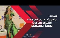 ياسمين صبري وليلى علوي في حفل إفتتاح مهرجان الجونة السينمائي