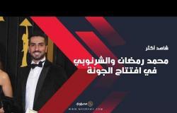 محمد رمضان والشرنوبي في افتتاح الجونة