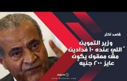 """وزير التموين: """"اللي عنده ١٠ فدادين مش معقول يكون عايز ٢٠٠ جنيه"""""""