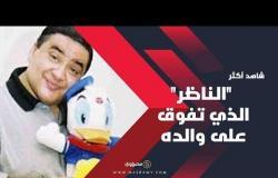"""علاء ولي الدين.. """"الناظر"""" الذي تفوق على والده في النجومية"""