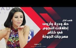 حلا ودرة وأروى.. إطلالات النجوم في ختام مهرجان الجونة السينمائي