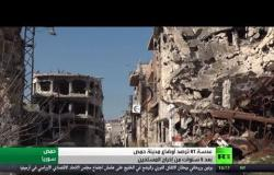 أوضاع حمص عقب 5 سنوات من خروج المسلحين