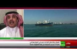 بوتين وروحاني يبحثان الوضع في منطقة الخليج - تعليق أحمد الشهري
