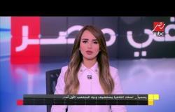 رسمياً.. استاد القاهرة يستضيف ودية المنتخب الأول أمام بتسوانا 14 أكتوبر الجاري