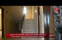 مدينة عالمية لكل المصريين.. ( #الحكاية ) يرصد مشروعات الإسكان والممشى السياحي بالعلمين الجديدة