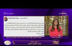 مساء dmc - الرئاسة : مصر ترحب بتصريحات البيت الأبيض بشأن مفاوضات سد النهضة