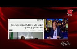 """عمرو أديب: تصريحات الرئيس حول قضية """"سد النهضة"""" واضحة.. والمفاوضات شاقة"""