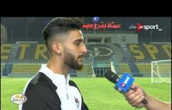 لقاء مع اللاعبين محمد عبد السلام وفوزي الحناوي من معسكر المنتخب الأوليمبي