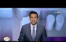 برنامج اليوم - حلقة الأثنين مع (عمرو خليل) 7/10/2019 - الحلقة الكاملة