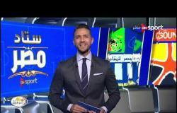 ستاد مصر - الاستوديو التحليلي لمبارايات الأحد 6 أكتوبر 2019 - الحلقة كاملة